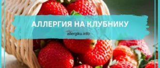 клубника аллерген