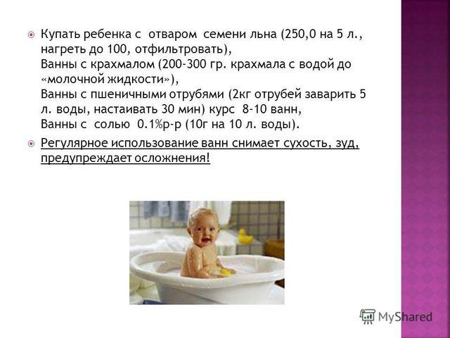 Купание в ванне