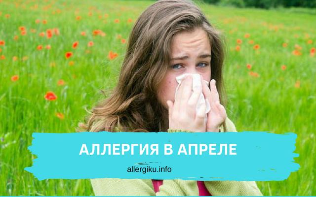аллергический  насморк у девушки