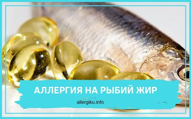 Аллергия на рыбий жир симптомы — Аллергия и все о ней