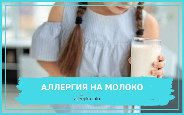 девочка и молоко