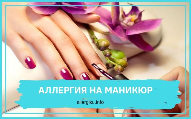 Аллергия на уф лампу для ногтей или на наращивание ногтей