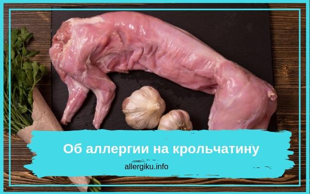 Разделанное мясо с зеленью