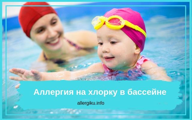 Как проявляется аллергия на хлорку в бассейне