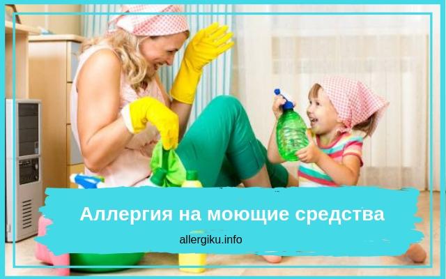 Есть ли способы лечения аллергии на моющие средства