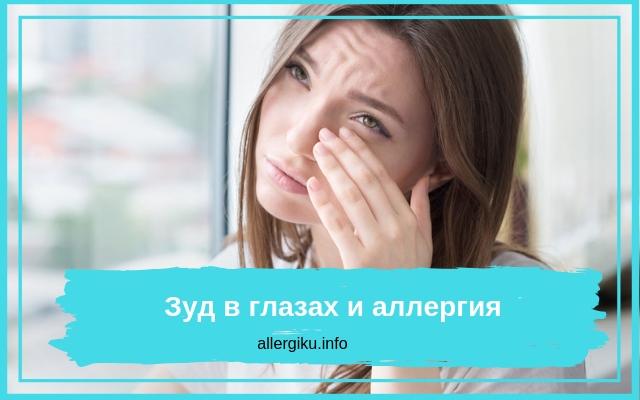 Зуд в глазах и аллергия
