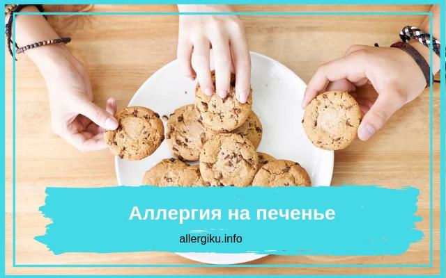 Почему бывает аллергия на печенье