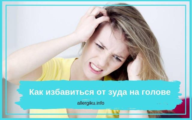 Лекарство от псориаза на голове в домашних условиях