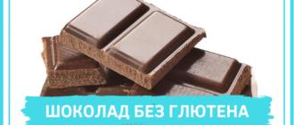 шоколад без глютена