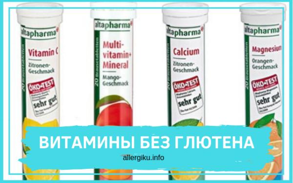 витамины без глютена