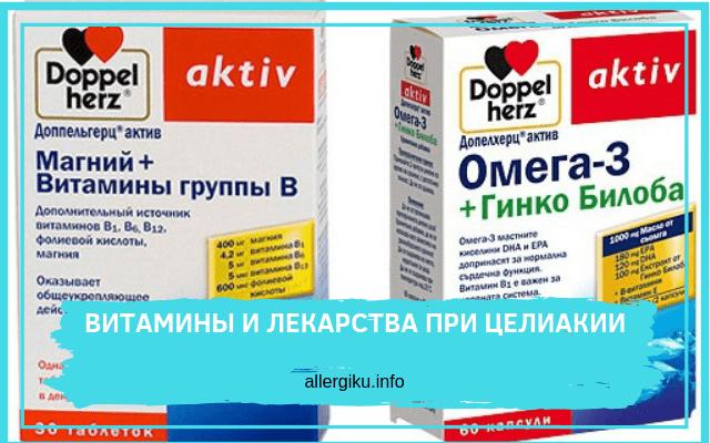 Витаминные комплексы и лекарства без глютена